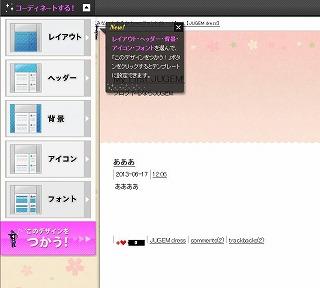 JUGEMのテンプレート選択画面