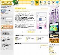 s-webdeki