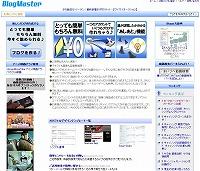 s-BlogMaster