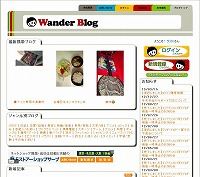s-wanderblog